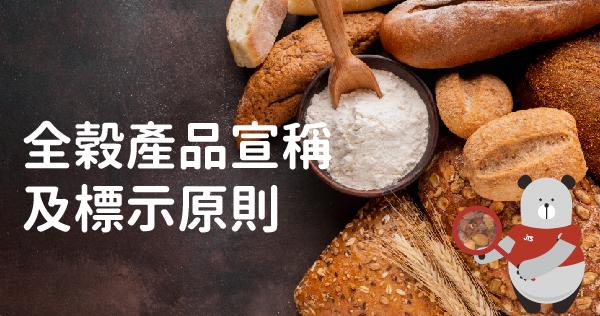20201106-振泰檢驗-全穀產品宣稱及標示原則
