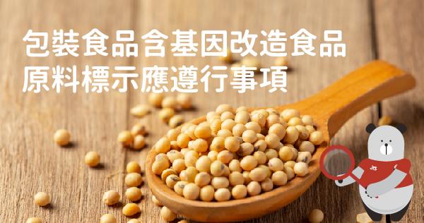 20201106-振泰檢驗-包裝食品含基因改造食品原料標示應遵行事項