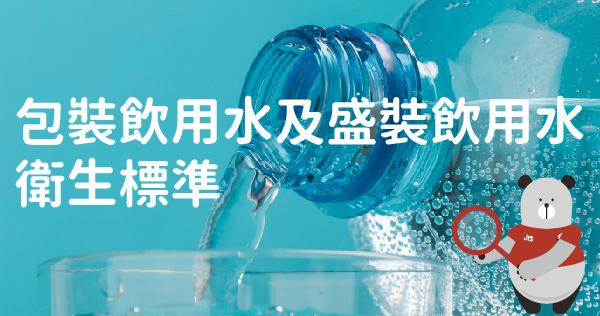 20201106-振泰檢驗-包裝飲用水及盛裝飲用水衛生標準