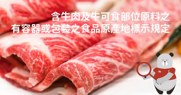 20201106-振泰檢驗-含牛肉及牛可食部位原料之有容器或包裝之食品原產地標示規定