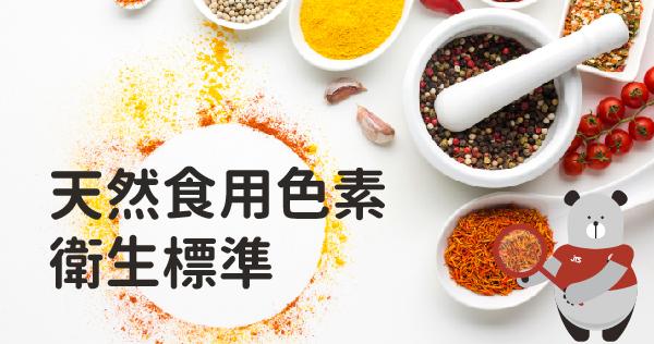 20201106-振泰檢驗-天然食用色素衛生標準