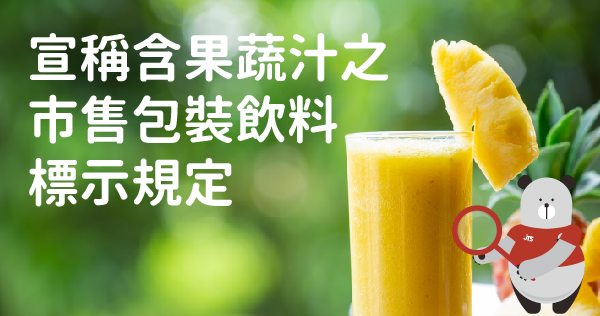 20201106-振泰檢驗-宣稱含果蔬汁之市售包裝飲料標示規定