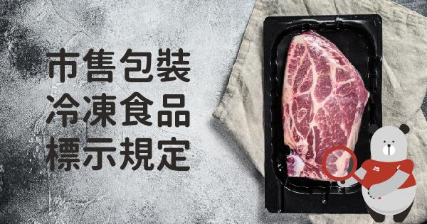 20201106-振泰檢驗-市售包裝冷凍食品標示規定