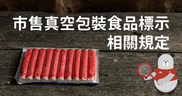 20201106-振泰檢驗-市售真空包裝食品標示相關規定