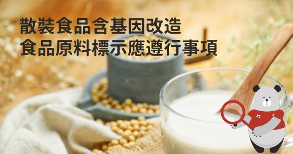 20201106-振泰檢驗-散裝食品含基因改造食品原料標示應遵行事項