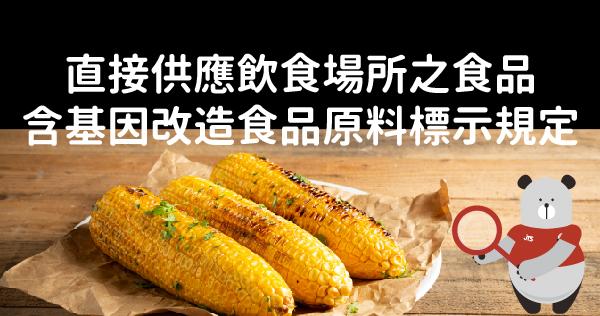 20201106-振泰檢驗-直接供應飲食場所之食品含基因改造食品原料標示規定
