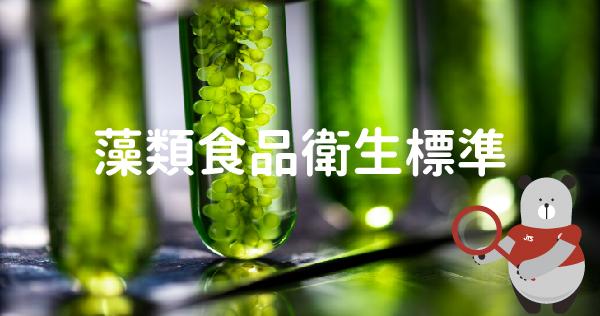 20201106-振泰檢驗-藻類食品衛生標準