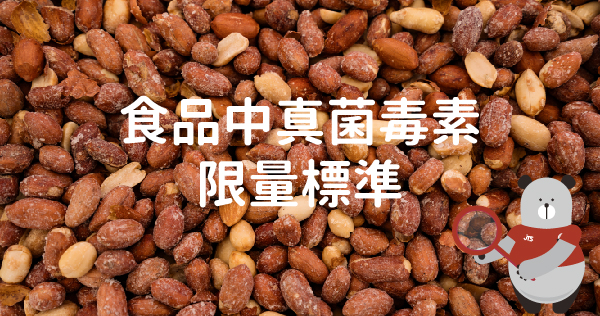 20201106-振泰檢驗-食品中真菌毒素限量標準