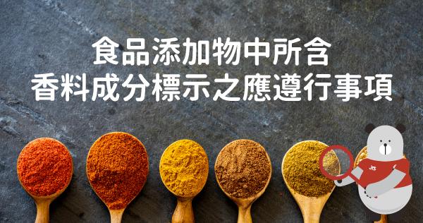 20201106-振泰檢驗-食品添加物中所含香料成分標示之應遵行事項