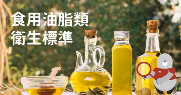 20201106-振泰檢驗-食用油脂類衛生標準