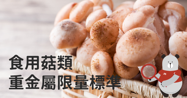 20201106-振泰檢驗-食用菇類重金屬限量標準