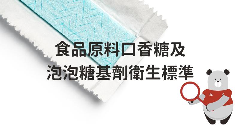 20201201-食品原料口香糖及泡泡糖基劑衛生標準