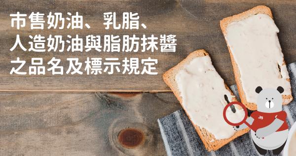 20201106-振泰檢驗-市售奶油、乳脂、人造奶油與脂肪抹醬之品名及標示規定
