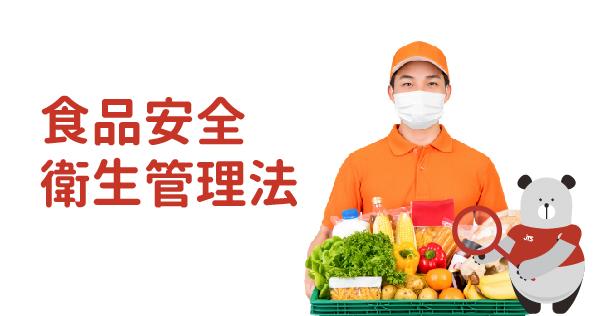 20201106-振泰檢驗-食品安全衛生管理法