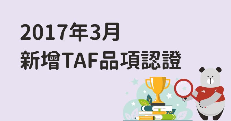 20201201-201704TAF品項認證