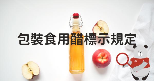 20201106-振泰檢驗-包裝食用醋標示規定