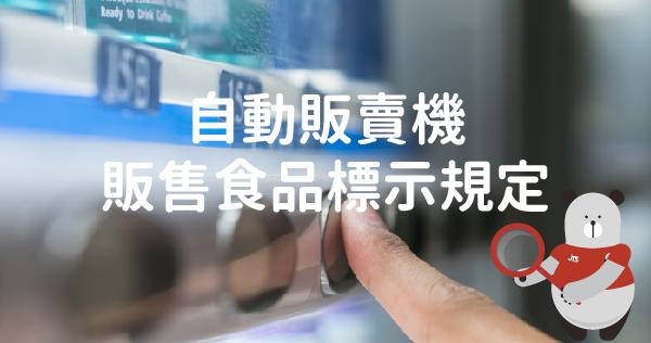 20201106-振泰檢驗-自動販賣機販售食品