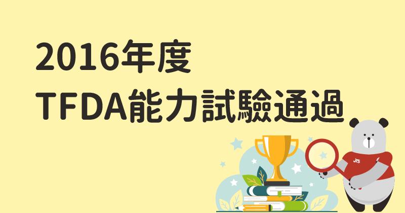 20201201-2016TFDA能力試驗