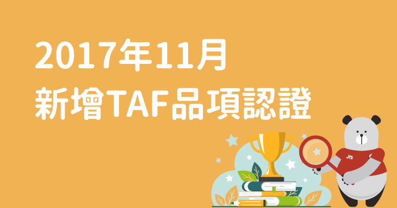 20201201-201711TAF品項認證