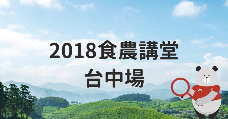 20201130-2018食農講堂台中場