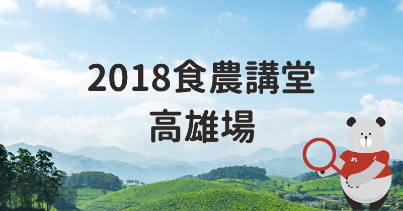 20201130-2018食農講堂高雄場