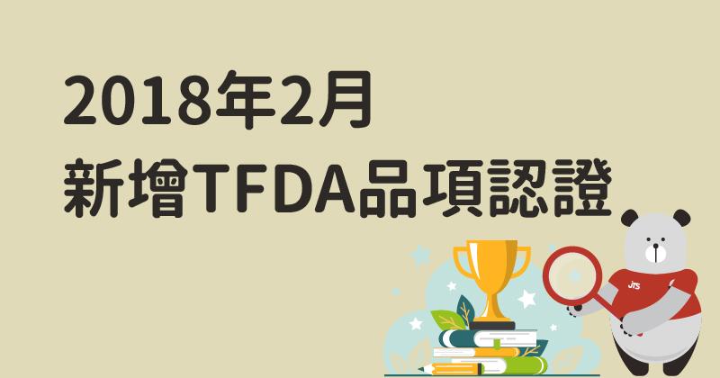 20201201-201802TFDA品項認證