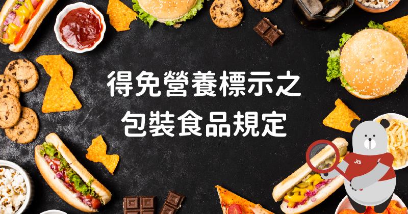20201201-得免營養標示之包裝食品規定