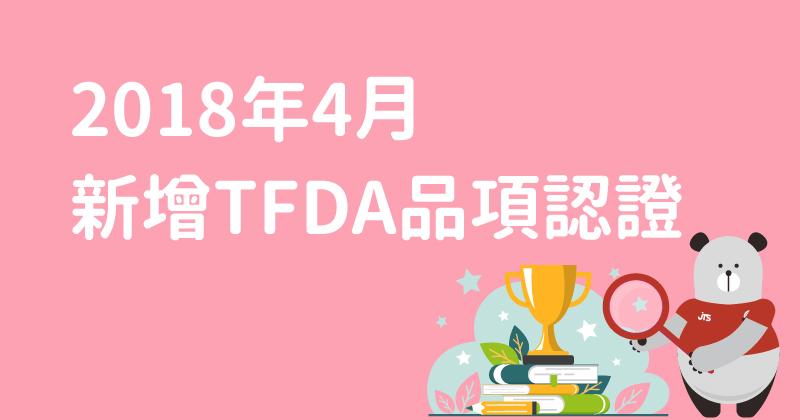 20201201-201804TFDA品項認證