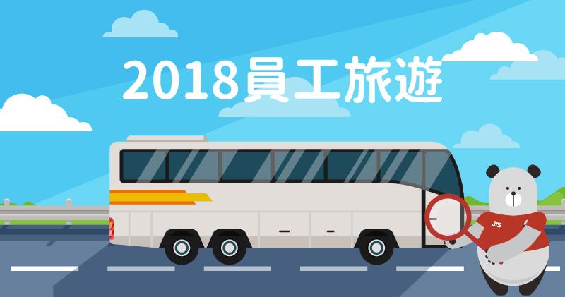 20201130-2018員工旅遊