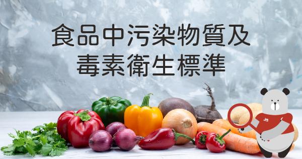 20201106-振泰檢驗-食品中污染物質及毒素衛生標準