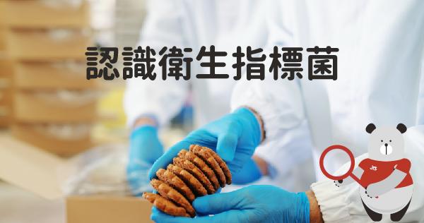 20201124-認識衛生指標菌