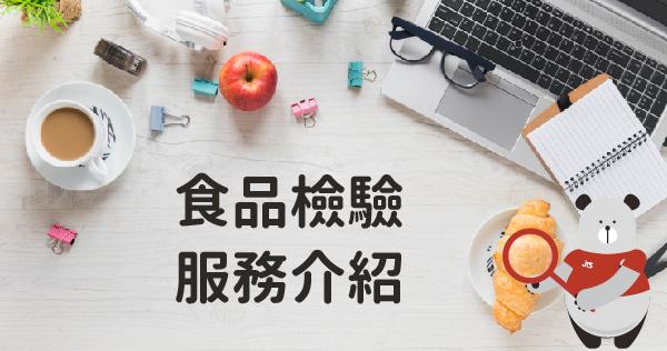 20201122-食品檢驗服務介紹