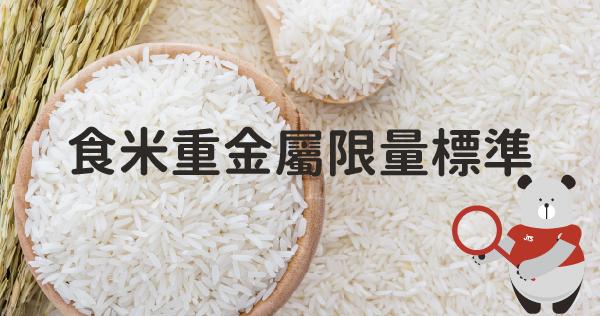 20201106-振泰檢驗-食米重金屬限量標準