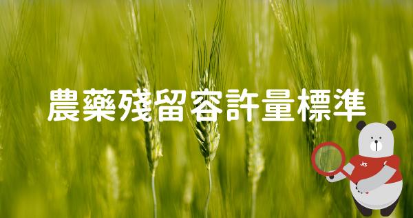 20201106-振泰檢驗-農藥殘留容許量標準