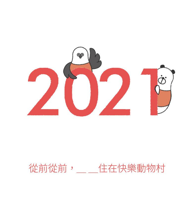 20201118-BANNER-桌曆-M