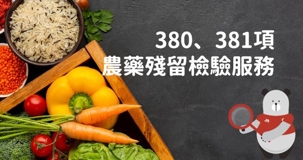 20201124-農藥殘留檢驗服務