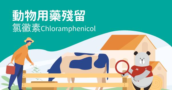 20201203-動物用藥系列-氯黴素3