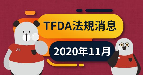 20200406-2020年11月法規消息_20191203-2019年11月法規消息-OG