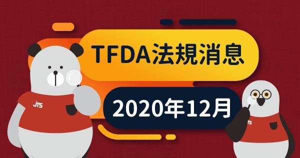20200406-2020年12月法規消息_20191203-2019年11月法規消息-OG