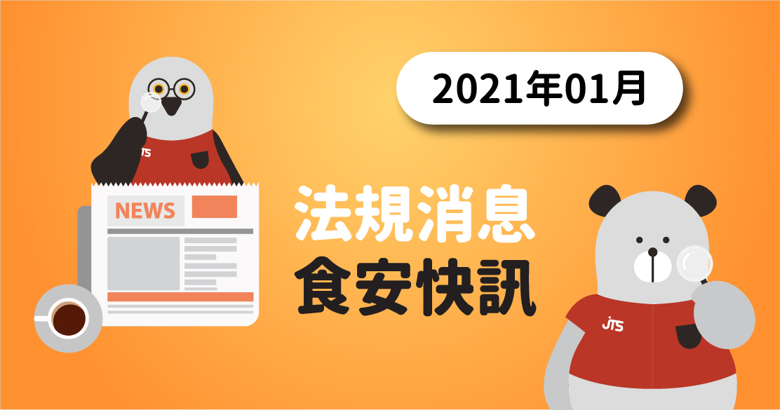 2021年01月-法規消息食安快訊