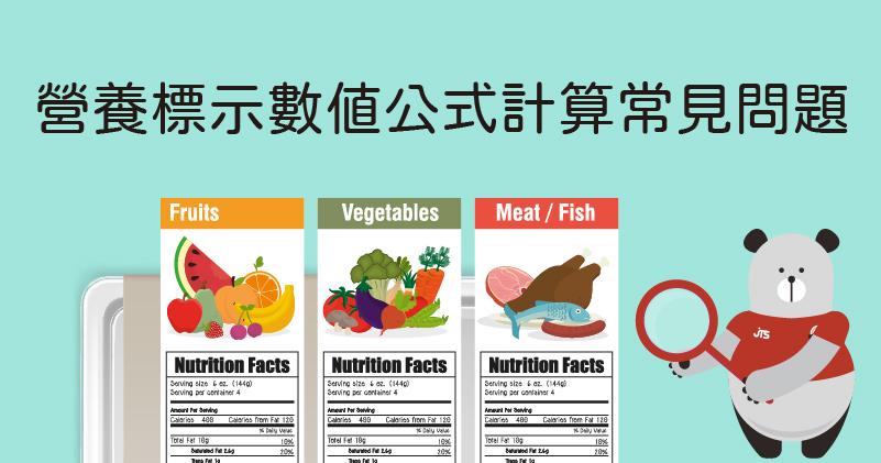 20210114-營養標示計算常見問題_1