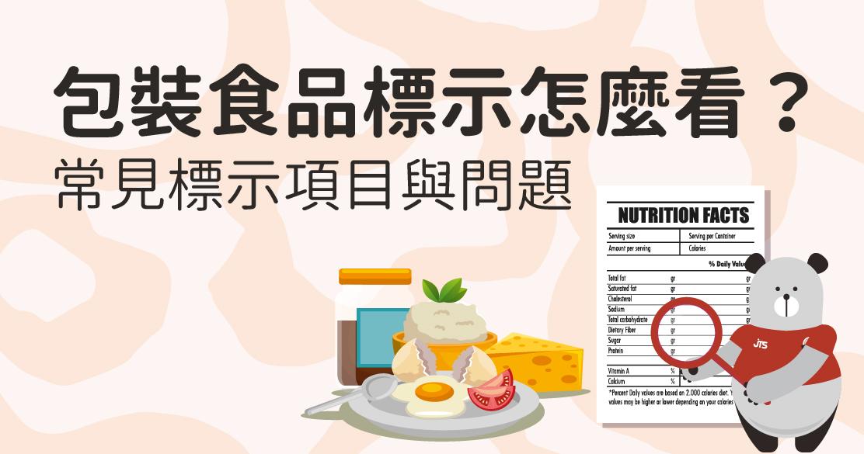 20210128-包裝食品標示怎麼看?常見標示項目與問題