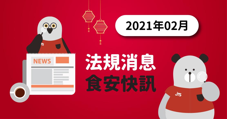 2021年02月-法規消息食安快訊