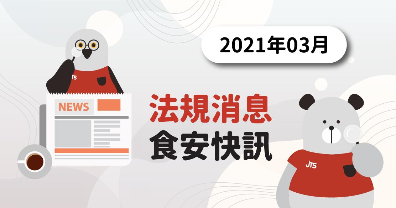2021年03月-法規消息食安快訊