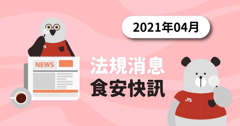 2021年04月-法規消息食安快訊