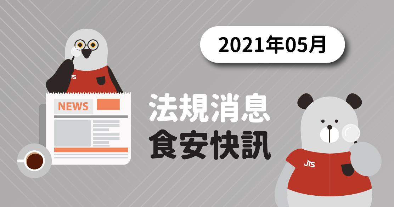 2021年05月-法規消息食安快訊