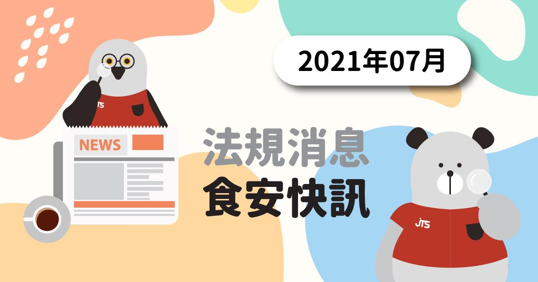 2021年07月-法規消息食安快訊