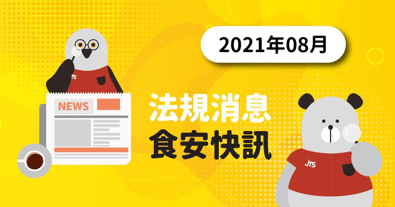 2021年08月-法規消息食安快訊